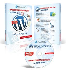 Партнерская программа инфотовара «WordPress - профессиональный блог за один день»