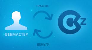 CPAzilla – измененная партнерская программа Фотостраны