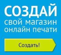СОЗДАЙ свой магазин онлайн печати