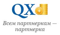 Партнерская программа QX Plus (партнерская сеть)