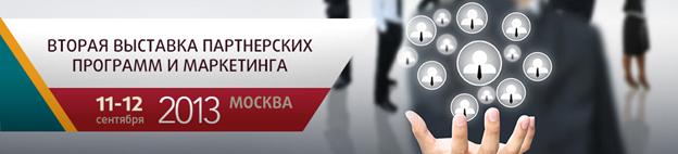 11-12 сентября 2013 пройдет вторая выставка партнерских программ и маркетинга