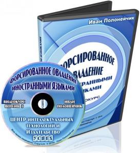 Партнерская программа инфотовара «Форсированное овладение иностранными языками»