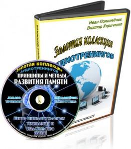 Партнерская программа инфотовара «Принципы и методы развития памяти»
