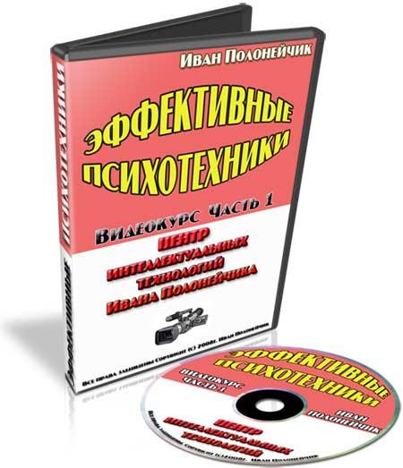 Партнерская программа инфотовара «Эффективные психотехники! Часть.1»