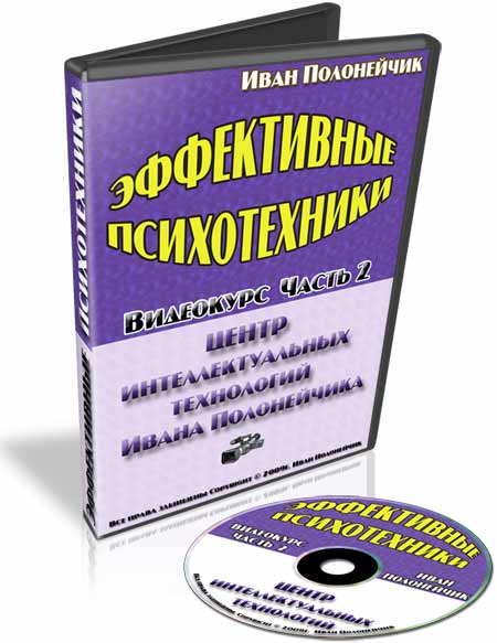 Партнерская программа инфотовара «Эффективные психотехники! Часть.2»