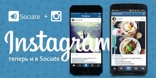 Sociate: начни рекламную кампанию в Instagram!