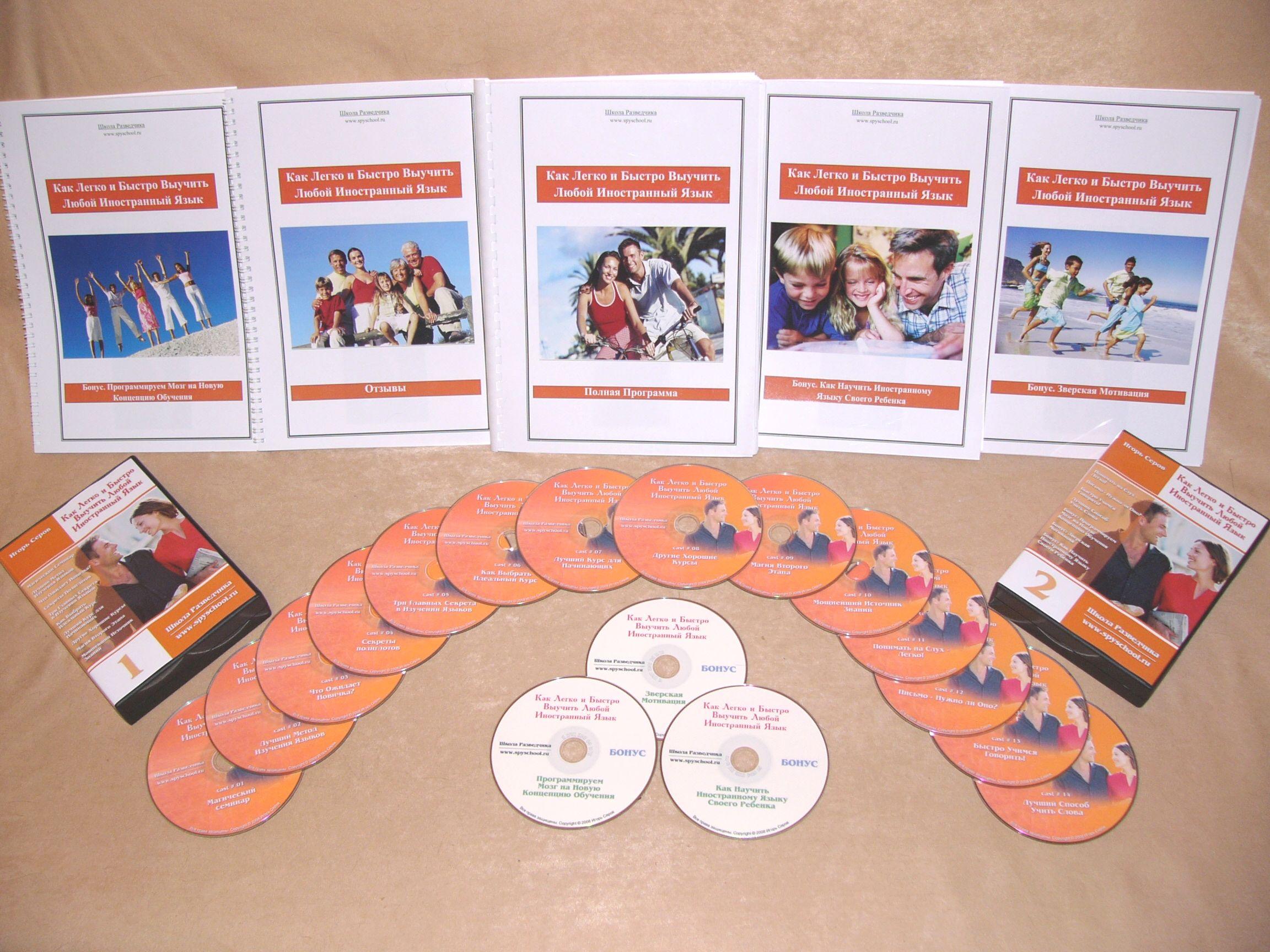 Партнерская программа инфотовара «Как легко и быстро выучить любой иностранный язык»