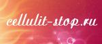 Партнерская программа «Стоп целлюлит - Диски»