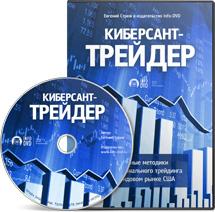 Партнерская программа инфотовара «Киберсант-Трейдер»