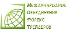 Партнерская программа МОФТ (Международное объединение Форекс трейдеров)