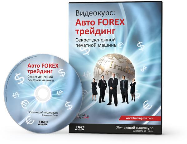 Партнерская программа инфотовара «Авто FOREX Трейдинг»