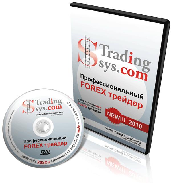 Партнерская программа инфотовара «Профессиональный FOREX Трейдер»