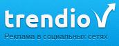 Партнерская программа Trendio (биржа рекламы в социальных сетях)
