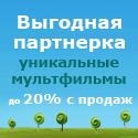 Партнерская программа «Твой мульт» (персонализированные мультфильмы)