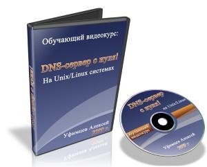 Партнерская программа инфотовара «DNS-сервер с нуля»