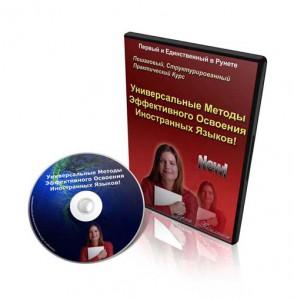 Партнерская программа инфотовара «Универсальные методы эффективного освоения иностранных языков»