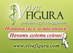Партнёрская программа онлайн курса похудения Viva Figura