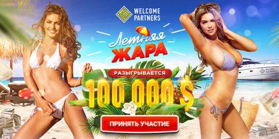 Акция «Летняя жара на $100K»