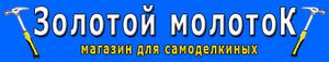 Партнерская программа «Золотой молоток» (интернет-магазин обучающих пособий)