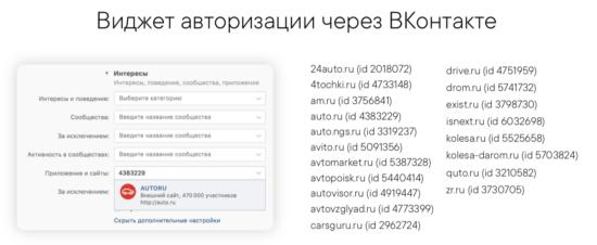 Виджет авторизации ВКонтакте