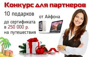 Coach66: конкурс «Зимние каникулы»
