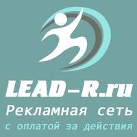 Lead-R: новый инструмент для работы с лэндингами