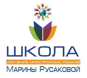 Партнерка Школы изучения иностранных языков Марины Русаковой