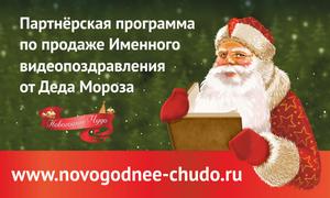 Партнерская программа «Новогоднее чудо»
