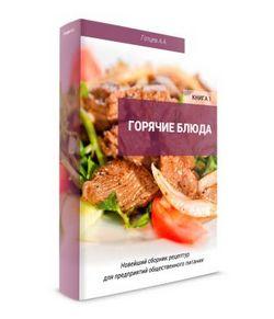 Партнёрская программа Сборники рецептур для предприятий общественного питания