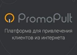 Партнерская программа системы PromoPult