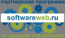 Партнерка SoftwareWeb - заработок на продаже веб-движков
