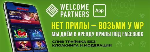 Получите мобильное приложение с офферами WelcomePartners – абсолютно бесплатно